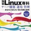 中井悦司『独習Linux専科』読んだ