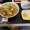 吉野家の『スタミナ超特盛丼』食べてみた!