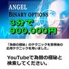 3分で90万円「為替の極秘」
