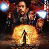 『アイアンマン2 (2010)』ネタバレあり イースターエッグ/解説『アベンジャーズ/エンドゲーム(2019)』前のおさらいに