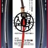 「超・日本刀入門」展行ってきた