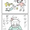 四コマ「イヤダ!」