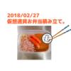 2018/02/27お弁当積立。ライトコイン(LTC)購入しました。