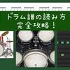 ドラム譜の読み方 完全攻略!