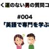 英語で専門を学ぶ【よくよく運のない男の質問コーナー】#004