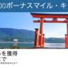 【デルタ航空】今年も継続!ニッポン500ボーナスマイルキャンペーン2017