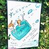 おおえさきさんイラスト展『すこぶるブルー』 at 五条ゲストハウス