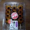半額のお菓子 ウェルシア 【ヤマザキ 串だんごたれ 3本入り】