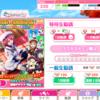 【スクフェス】ルビィちゃん、マジ天使・・・特待生勧誘(18回連続)