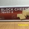 量多し!業務スーパー『ブロックチーズ』を食べてみた!