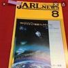 今は昔 〜 JARL 日本アマチュア無線連盟