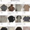 服の管理アプリと宅配収納サービス