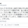 帰化人@chocolat_psyder「私は日本人なんですが」