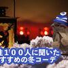 【メンズ】冬ファッション-女性100人に聞いたおすすめの冬コーデ【10代・20代・30代・40代】