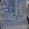 津波で不明のサケ供養碑発見の喜びとその後の疑問─気仙沼市小泉