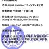 【行くぞ!フーコックNo.1の小売王へ】敷地面積800平米の土地にMEGA KING MARTをオープン致します