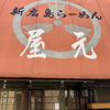 麺屋元就(中区)小えびと浅蜊の醤油らーめん