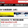 Hetano@yokozukiチャンネルのランキングは??