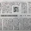 【琉球新報様 記事掲載】