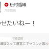 AKB48選抜総選挙6/6開催!昨年17位の松村香織「目標は16位以内」「(運営にギャフンと)言わせたいねー!」
