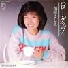 【ニュースな1曲(2020/11/27)】ハロー・グッバイ/柏原よしえ