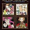 昭和30~40年代の少女マンガ・雑誌イラスト紹介本