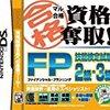 DSでFP技能検定を学べる?