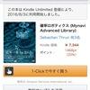 Kindle unlimited 読み放題 の対象本は、ころころ変わる?