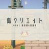 【あつ森】島クリエイト奮闘記③【新しいエリア】