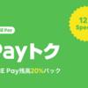 【また20%還元】LINEPayの『Payトク』が開始!使える店までまとめてみた