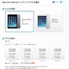 Apple、iPad mini Retina(Wi-Fi)の販売を開始