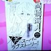 【キンプリ高橋海人】【ZIP】4/15 動画・画像多数 密着‼️ 漫画家デビュー 見逃し必見