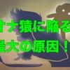 【オナ禁1ヵ月超え必見】スーパーサイヤ人状態の人がオナ猿に陥りやすい最大の原因!!