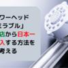 シャワーヘッド「ミラブル」を正規店から日本一安く購入する方法を考える