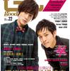 【GOOD☆COME (グッカム)vol.14、15、22 まとめPart1】◆吉沢亮◆雑誌◆内容