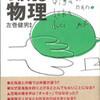 左巻 健男編著『話したくなる!つかえる物理』明日香出版社(今月出る本)