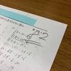 中学生 1学期の期末試験結果 解答用紙の返却が続いています💦