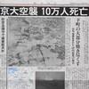 東京大空襲 10万人死亡 1945年3月10日