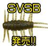 【DSTYLE】震えて沈む虫系ワーム「SVSB(スーパーバイブシンキングバグ)」発売!