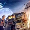「ナミヤ雑貨店の奇跡」の中国版映画「解懮雑貨店」をネットで観る