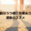 【元うつ病】運動はうつ病に効果あり!運動のススメ