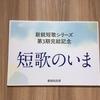 紀伊國屋書店天神イムズ店にて、新鋭短歌シリーズ第3期完結記念「短歌のいま」フェアが始まりました!