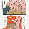 スキウサギ「対処」