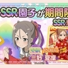 【ゆゆゆい】新SSR乃木園子の評価【サマーバケーションガチャ】