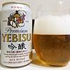 【おススメ!】YEBIS エビス吟醸を飲んだ感想。しみじみ感動できる上質なビール【生誕130年限定】