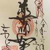 御朱印集め 東寺(Toji)2:京都
