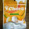 本当にメロン果実が入ったチョコ!『実Chocoちょこ ヨーグルトメロン』
