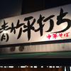 大井町の行列ラーメン店 麺壱 吉兆