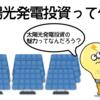 人気の太陽光発電投資とは?本当に儲かるの?