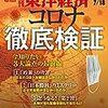 週刊東洋経済 2020年07月18日号 コロナ徹底検証/香港問題めぐり米中激突 加速するデカップリング